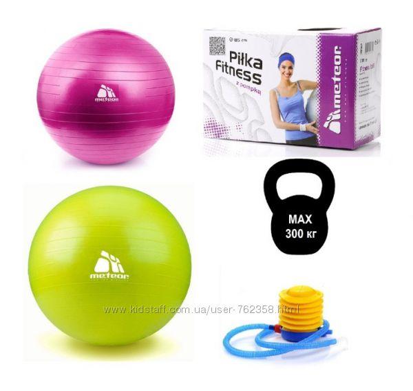 Фитбол с насосом 55, 65, 75 см, 85см гимнастический мяч для фитнеса