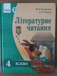 Литературное Чтение для 4 класса автор Коченгина
