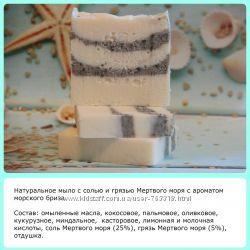 Натуральное мыло ручной работы. Для разных типов кожи.