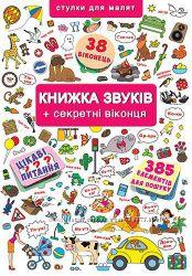 Книжка  секретні віконця Видавництво Кристал Бук