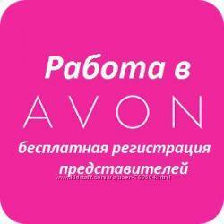 Регистрация AVON бесплатно
