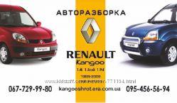 Разборка Renault Kangoo 98-08 1. 4i 1. 5cdi 1. 9d