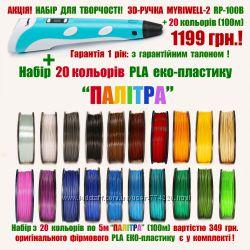 Гарантія 1 рік Набір 3Д ручка 3D Myriwell 2 20 кольорів пластику 100 м.