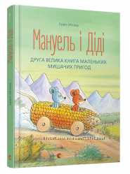 Мануель і Діді. Друга велика книга маленьких мишачих пригод. Ервін Мозер.