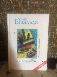 Книга Ян - Анна Гавальда
