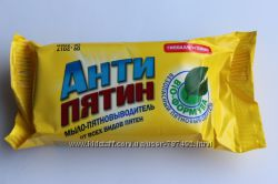 Мыло-пятновыводитель Антипятин и Антипятин с энзимом  отлично выводит пятн