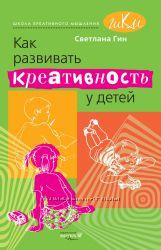 ТРИЗ - Книги-пособия для родителей, педагогов начальной школы и дет. сада