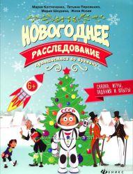 Пироженко, Костюченко - Новогоднее расследование. Путешествие во времени