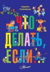 Петрановская - Что делать, если - очень нужная книга о безопасности детей