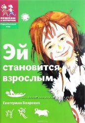 Екатерина Боярских - Эй становится взрослым. Историческая повесть-сказка