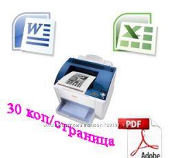 Печать на лазерном принтере А4 - 30 коп