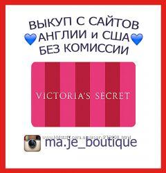 Victoria&acutes secret выкуп без комиссии