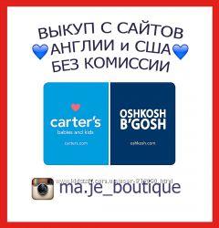 Oshkosh & Carters Америка выкуп без комиссии