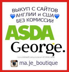 GEORGE direct. asda выкуп сегодня БЕЗ комиссии