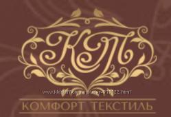 Совместные покупки ТМ Комфорт Текстиль