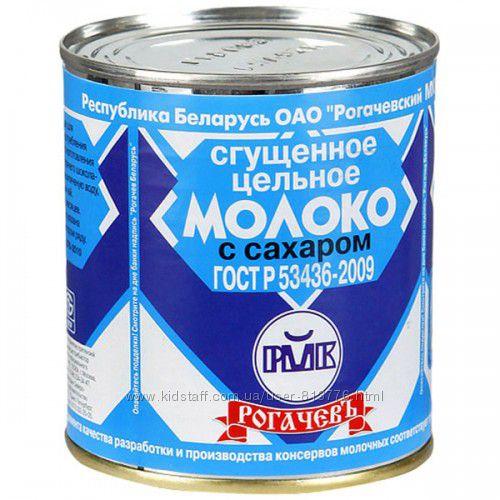 Сгущенка Беларусь Рогачев . Сгущённое молоко . Белорусские продукты.