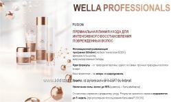 Wella Fusion-полное восстановление волос