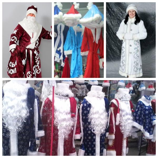 Костюмы карнавальные, дед мороз, снегурочка, анниматорам, маски, парики, шл