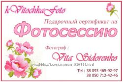Подарунковий сертифікат на фотосесію