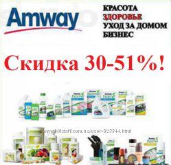 Amway -  большие скидки 30-51