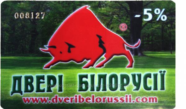 Скидочная карта Двери Белорусии - 5 процентов
