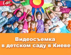 Видеосъемка в детском саду школе в Киеве