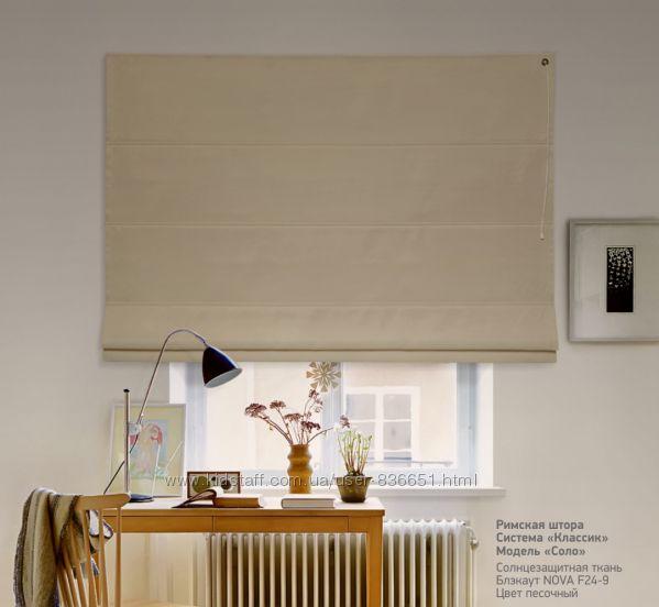 Римские шторы из ткани блекаут, пошив