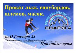 Прокат лыж и сноубордов в Днепре