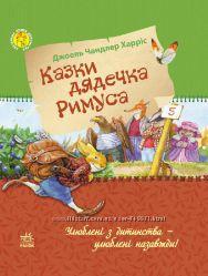 Улюблена книга дитинства Казки дядечка Римуса