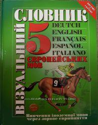 Словарь 5 языков 1100 страниц