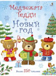 Медвежата Тедди собираются праздновать Новый год книга с наклейками