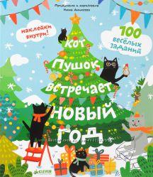 Кот Пушок встречает Новый год. 100 веселых заданий  наклейки