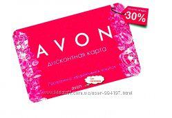 Avon скидка 30 процентов всем под заказ и в наличии  каталог в подарок