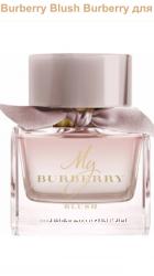 Парфюм My Burberry Blush. NEW 2017 Оригинал
