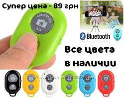 Bluetooth пульт для монопода кнопка для селфи  Remote Shutter Camera