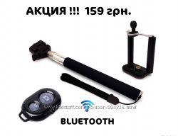 Палка для селфи Монопод штатив блютуз Bluetooth Apple Android IOS Селфі
