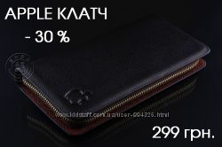 Стильный кожаный качественный клатч Apple портмоне барсетка кошелек