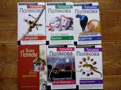 Книги - детективы  Т. Полякова