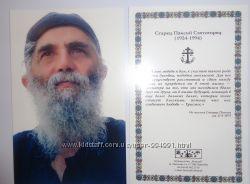 Листовка со святым Паисием Святогорцем