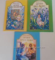 Дитячі книги православного педагога