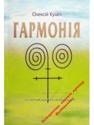 Гармония - книга  А. Куцела для изменения себя и не только