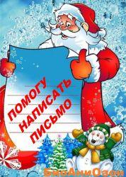 Новогодняя почта правильное письмо Деду Морозу 18 плюс