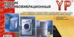 Коврик резиновый под стиральную машинку