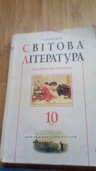 Світова зарубіжна літeратура 10 класс Щавурський, Історія Украіни 10 клас
