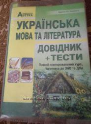 ЗНО та ДПА  украінська мова та література