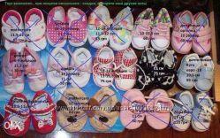 Пинетки-носочки-кеды-тапочки-босоножки для малышей
