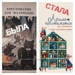 Хрестоматия для маленьких, книга из детства-  переиздание