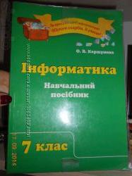 Інформатика 7 клас. Коршунова.
