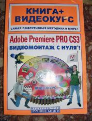 Книга Abobe Premiere PRO CS3 курс классного видеоредактора