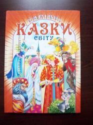 Книга Сказки со всего мира для детей до 8 лет